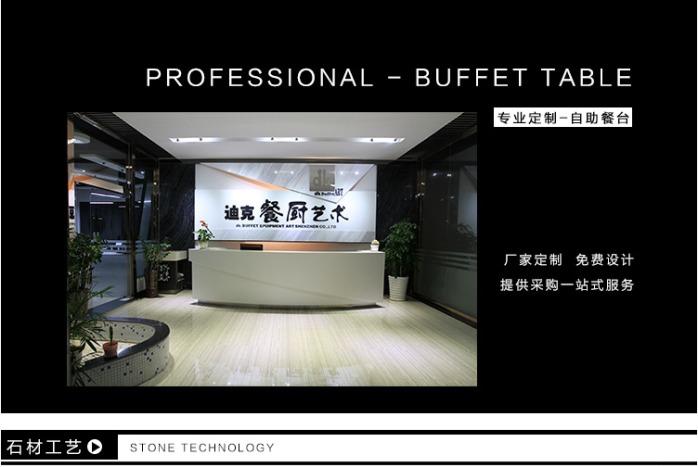 大理石自助餐台冷热两用餐台布菲台 深圳迪克布菲台84093515