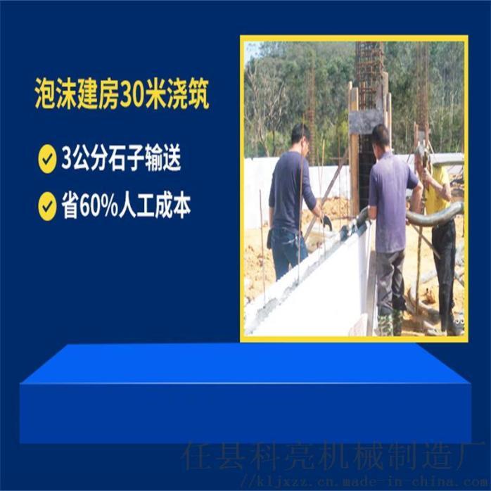 移动式大骨料二次结构浇筑泵帮助更多人轻松完成工作157149905