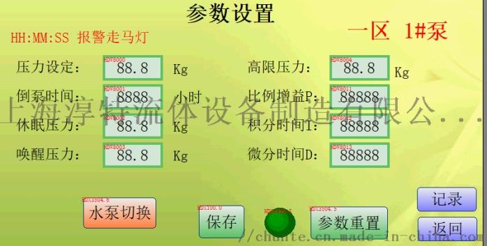 全自动无负压供水设备/无负压给水设备134559665