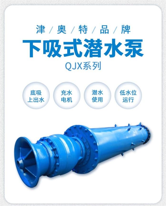 QJX下吸式潜水泵,大功率底吸水泵,抽水潜水泵厂家139446512