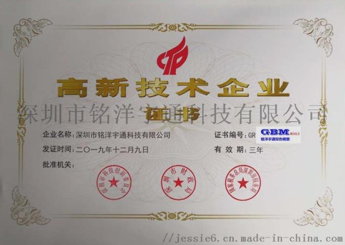 高精密医疗产品注塑模具 PPS加玻纤高温注塑140133445