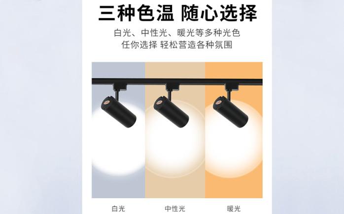 轨道灯室内led筒灯服装店LED 射灯141077915
