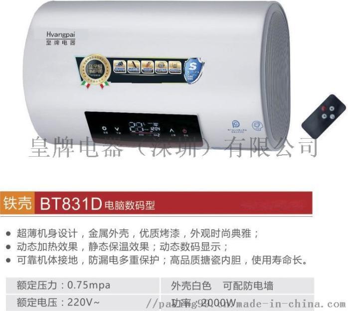 皇牌电热水器生产厂家888636925
