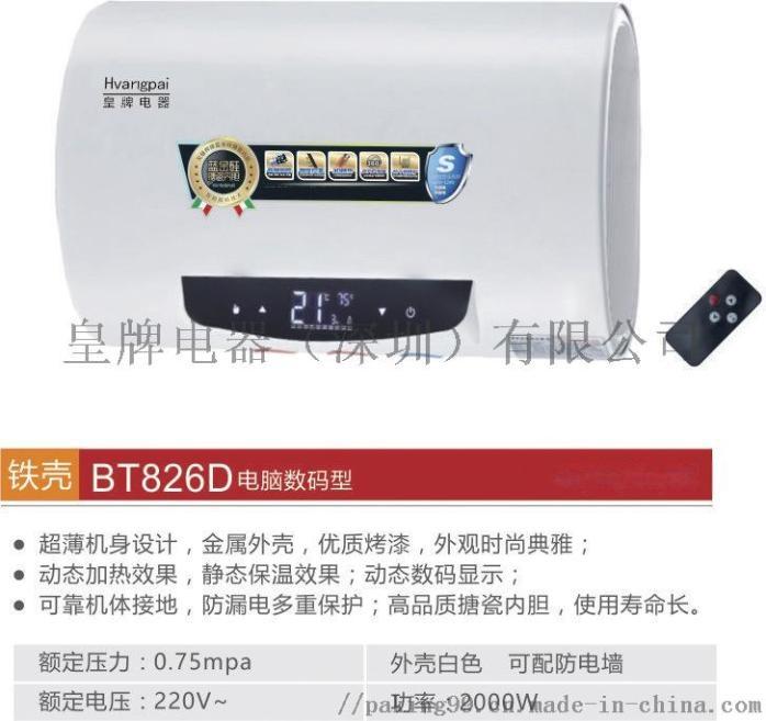 皇牌电热水器生产厂家888636915