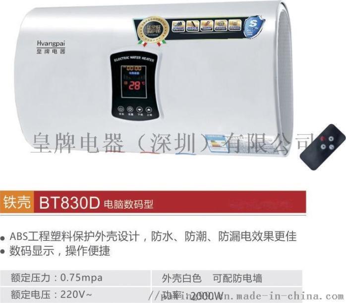 皇牌电热水器生产厂家888636935