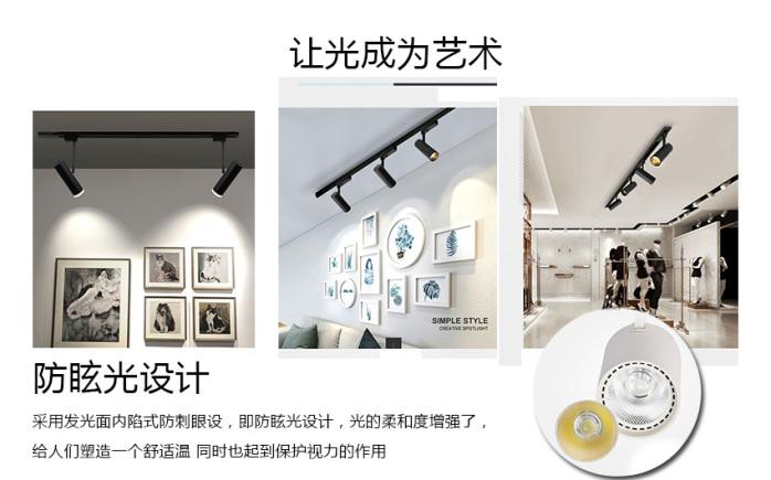 COB轨道灯导轨灯 窗帘家具展厅服装店LED射灯140674585