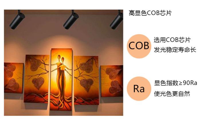 COB轨道灯导轨灯 窗帘家具展厅服装店LED射灯140674625
