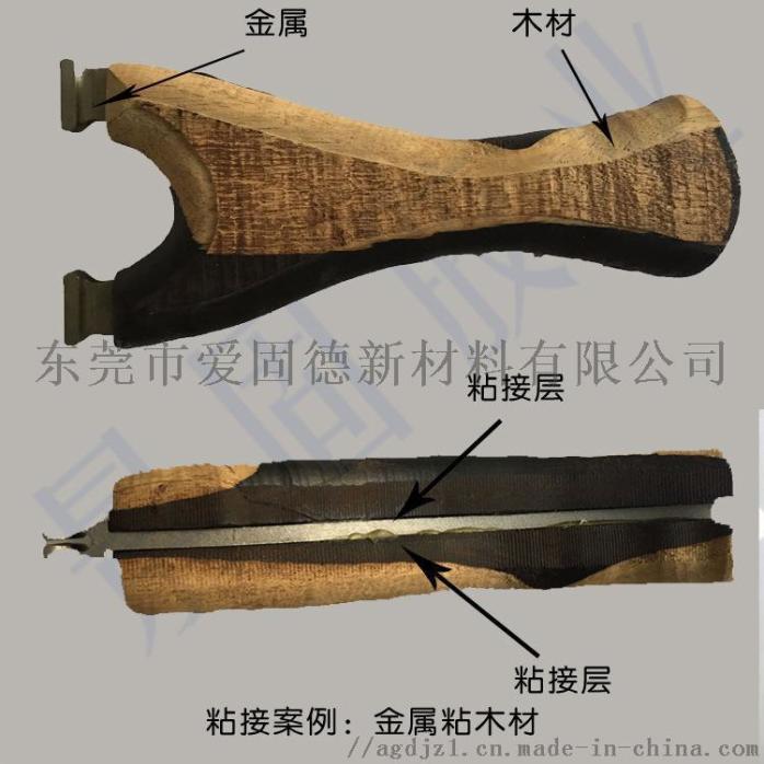 金属粘木材.jpg