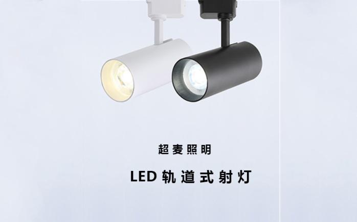 軌道燈室內led筒燈服裝店LED 射燈141077865