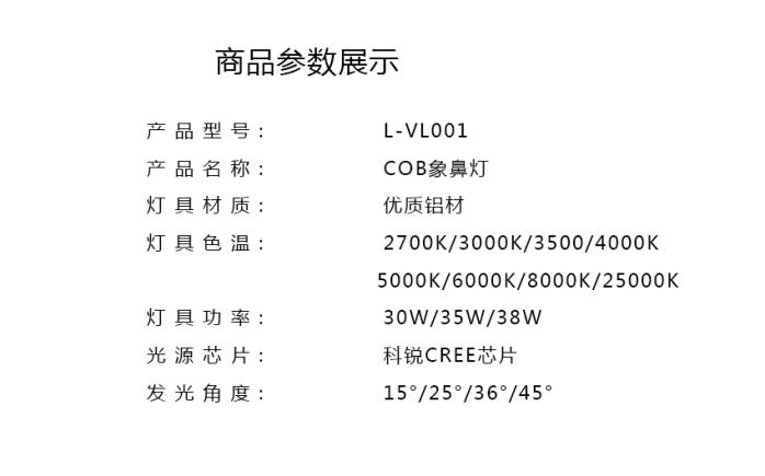 35W LED象鼻灯 大功率天花灯 酒店射灯140899715
