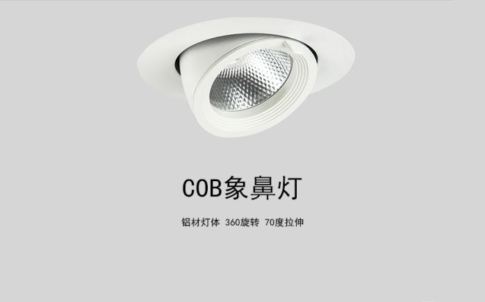 LED天花射灯 嵌入式拉伸象鼻灯 服装射灯140892475