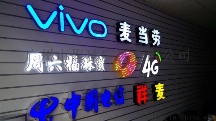 LED广告牌,免费设计,提供安装指导913978355