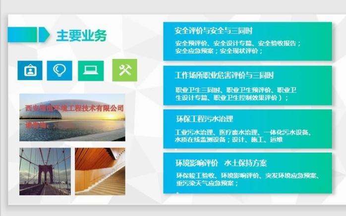 西安工厂做安全评价吗,西安安全评价方案141262975