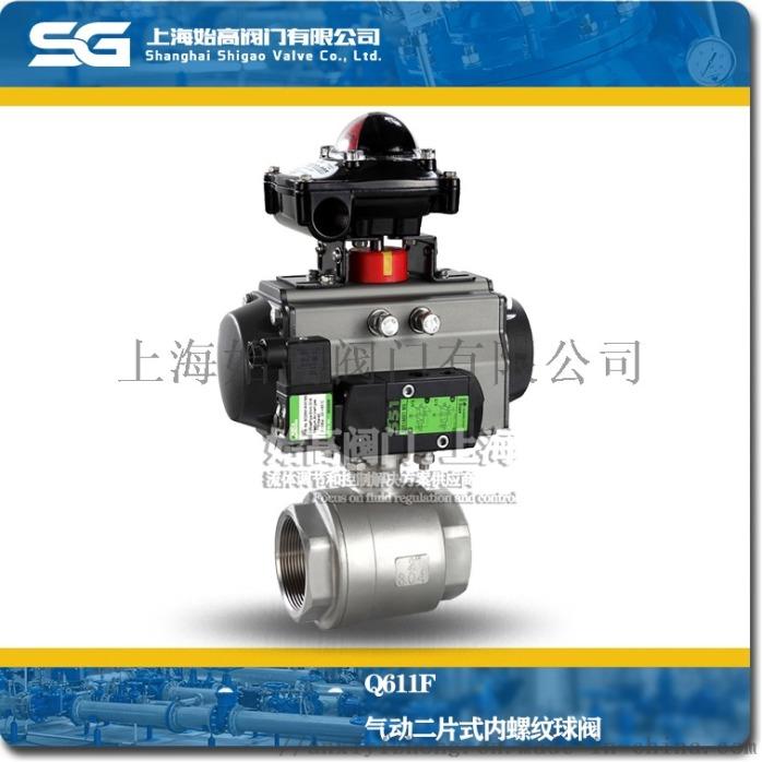 Q611F气动二片式内螺纹球阀.jpg