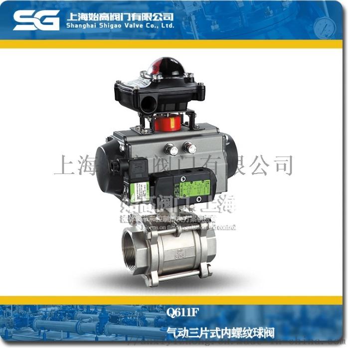 Q611F气动三片式球阀.jpg