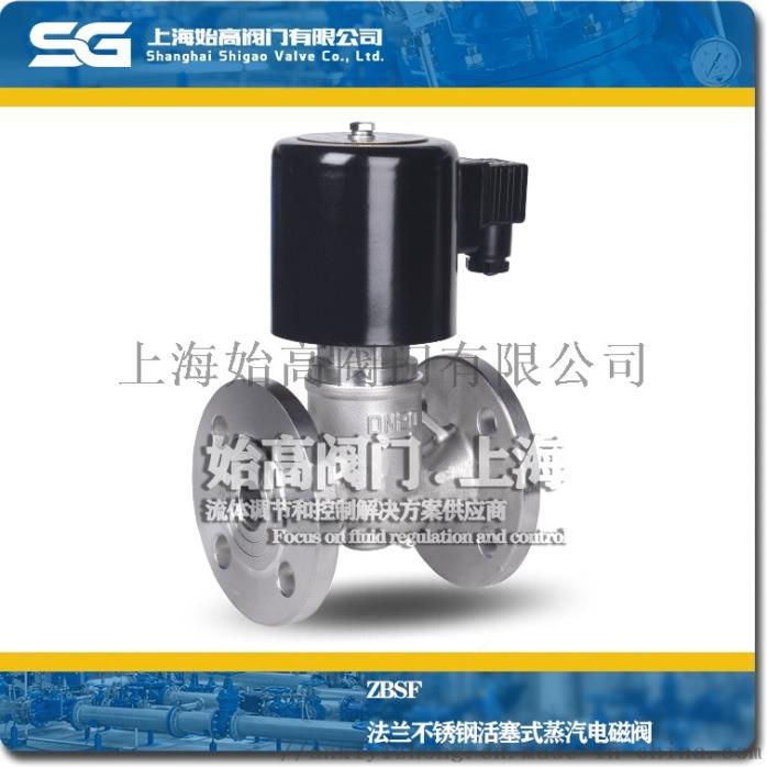 ZBSF蒸汽电磁阀1.jpg