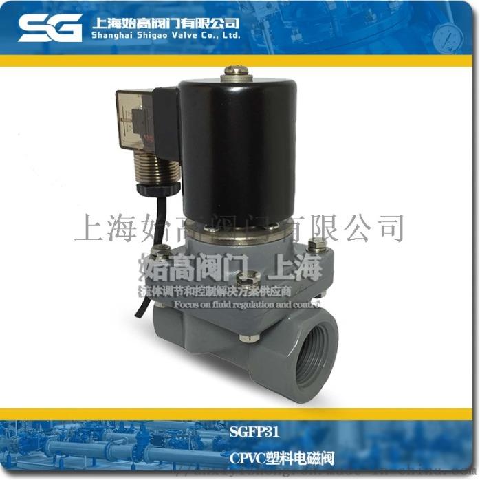 SGFP31塑料电磁阀.jpg