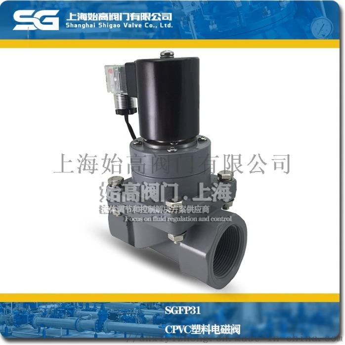SGFP31塑料电磁阀1.jpg