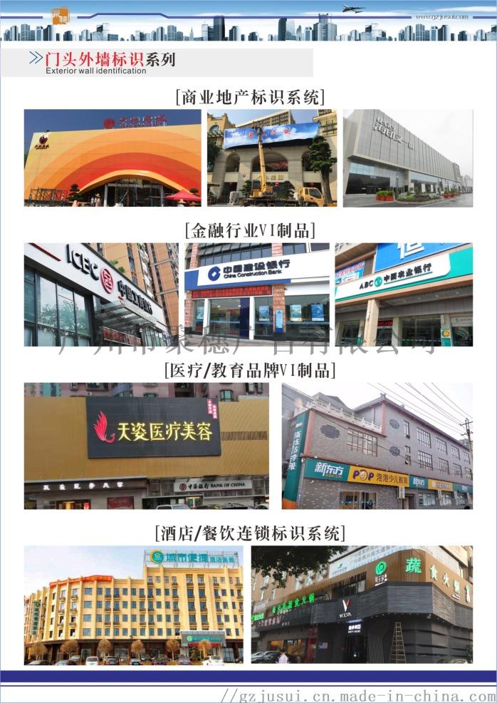 企业商场中心精神堡垒户外大型广告立牌发光字牌制作920646885