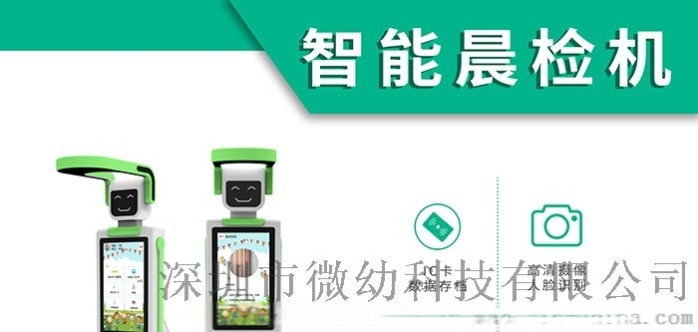 广西幼儿园晨检机器人,小朋友入园体温检测晨检一体机微幼科技