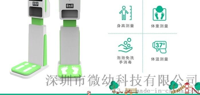 广西幼儿园晨检机器人,小朋友入园体温检测晨检一体机微幼云
