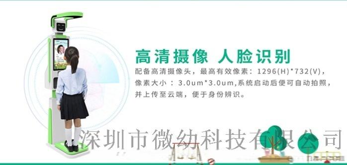 广西幼儿园晨检机器人,小朋友入园体温检测晨检一体机人脸识别