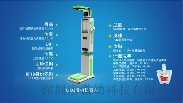 广西幼儿园晨检机器人,小朋友入园体温检测晨检一体机八大功能