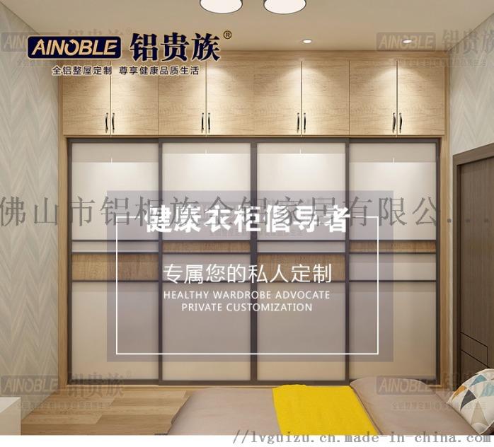 全铝衣柜定制铝合金衣柜全铝衣橱衣帽间142733635