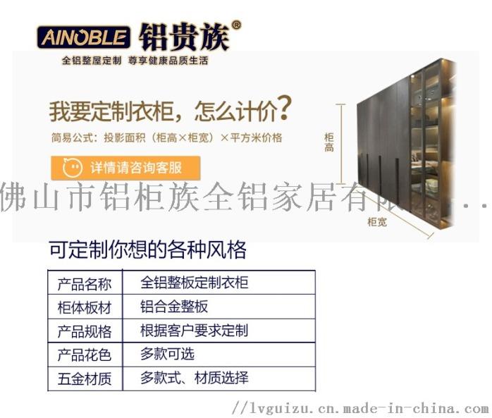 全铝衣柜定制铝合金衣柜全铝衣橱衣帽间142733695