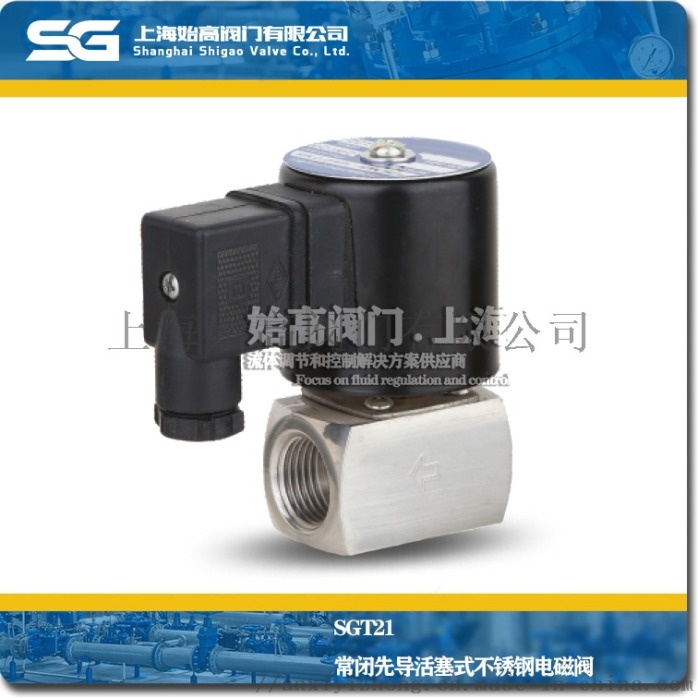 SGT21常闭先导活塞式不锈钢电磁阀1.jpg