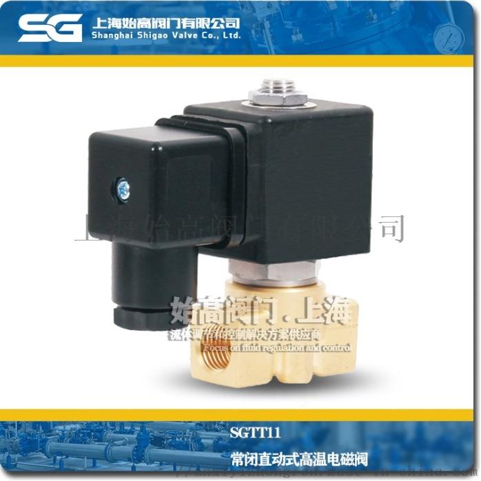 SGTT11常闭直动式高温电磁阀.jpg