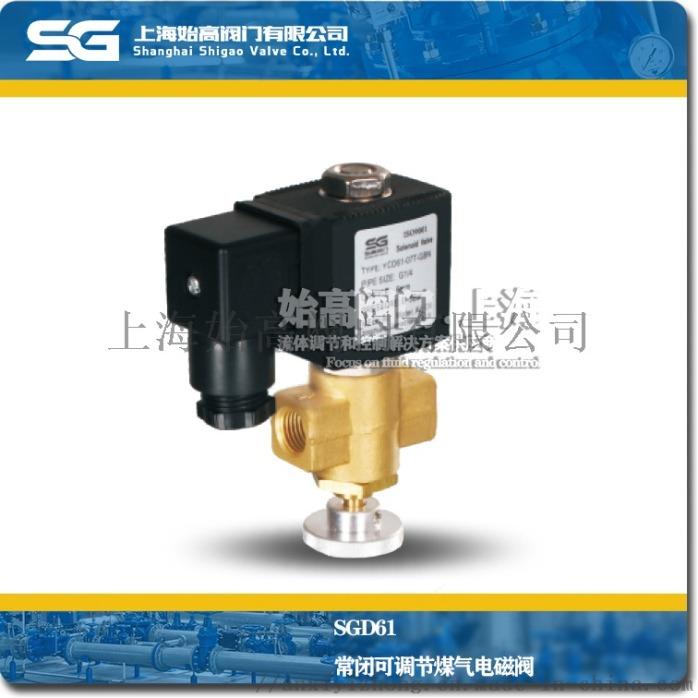 SGD61系列常闭可调节煤气电磁阀1.jpg