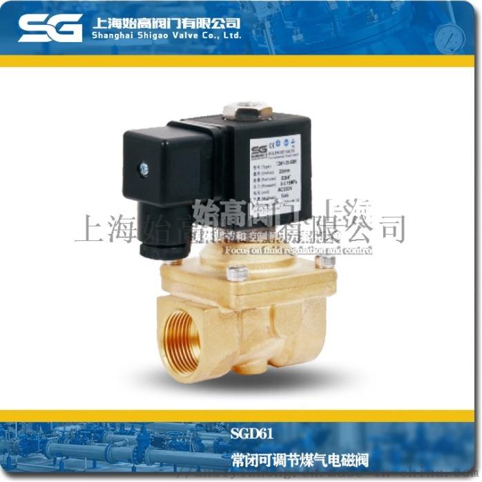 SGD61系列常闭可调节**电磁阀.jpg