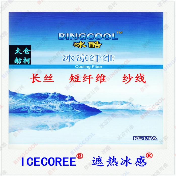 尼龙冰凉丝 冰凉抗菌纤维 凉感丝 抗菌丝138632035