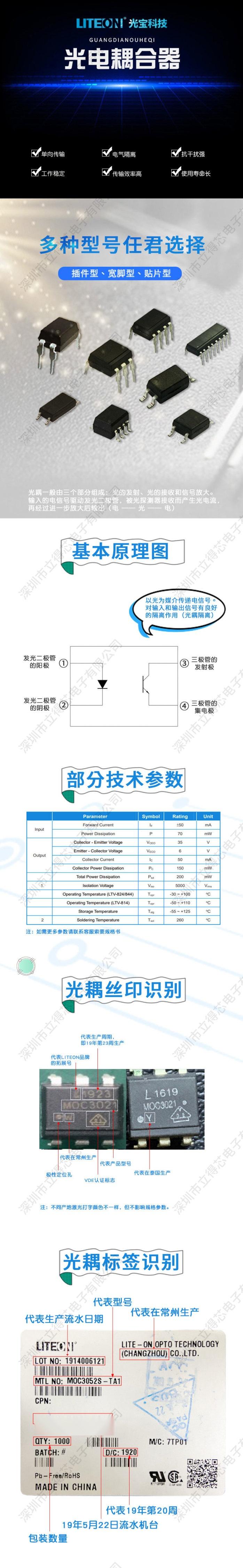 LTV-817X-A光宝光耦140423665