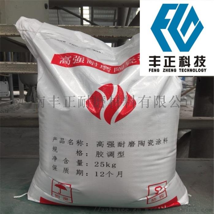 郑州市陶瓷耐磨涂料厂家 水泥沉渣池用防磨料139107745