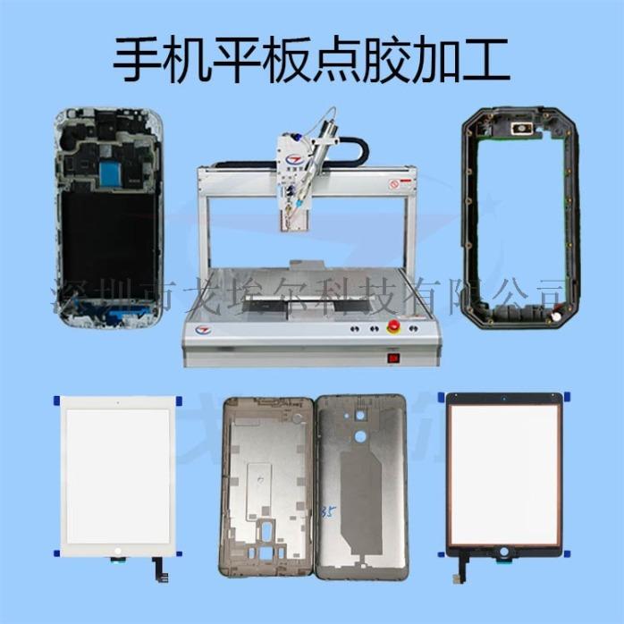 手机平板点胶加工.jpg