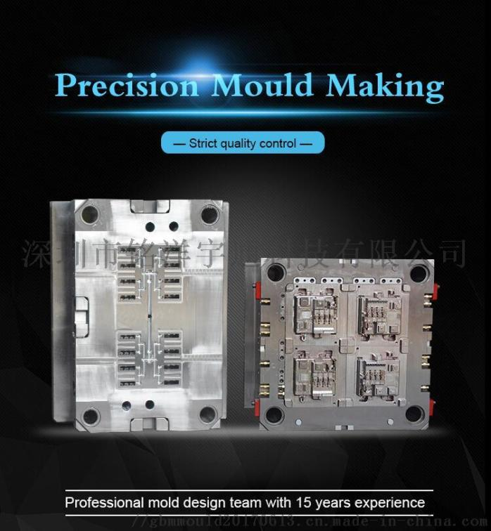 Precision mold.jpg