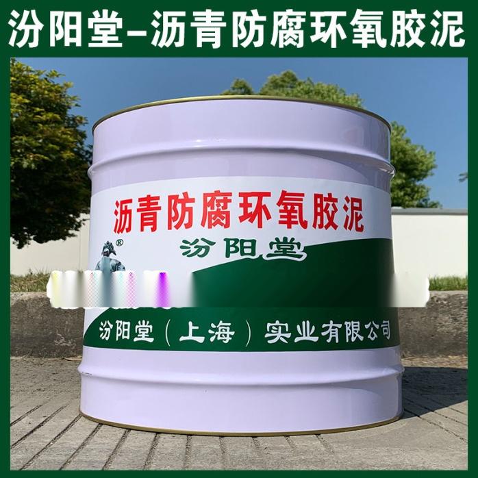 瀝青防腐環氧膠泥、廠價直供、瀝青防腐環氧膠泥、批量直銷.jpg