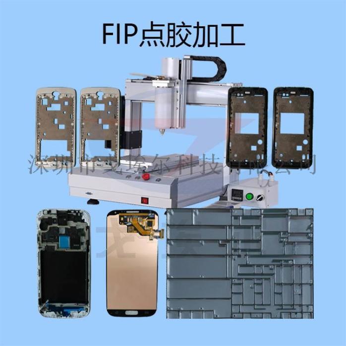 FIP点胶和电磁屏蔽点胶加工.jpg