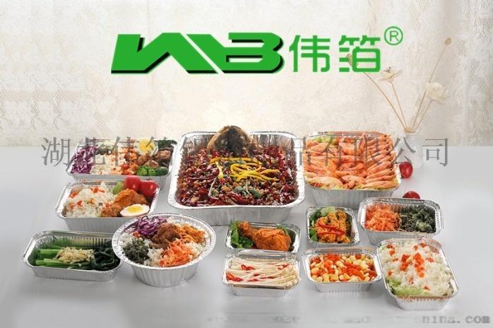伟箔WB-150一次性锡纸餐盒快餐打包盒外 锡纸盒143026185