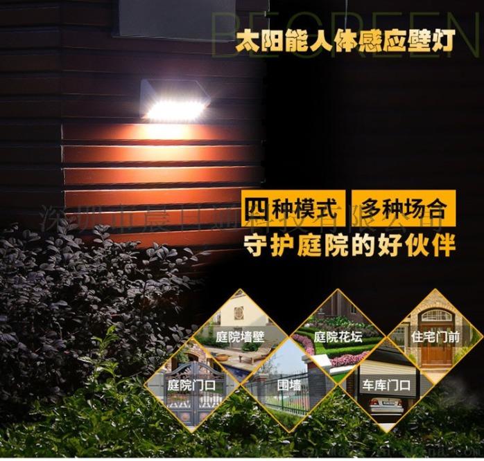 太阳能人体感应灯5.jpg