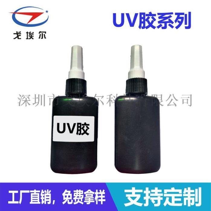 UV胶-5.jpg
