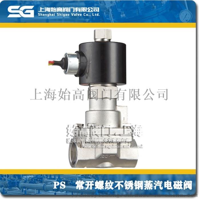 PS不锈钢蒸汽电磁阀1.jpg