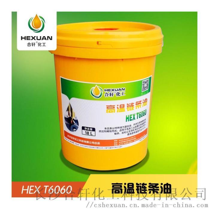6060高温链条油.jpg