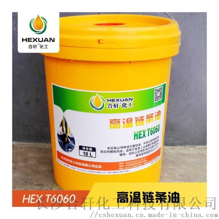 6060高温链条油2.jpg