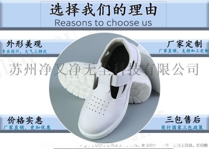 818白凉鞋_01_01.jpg