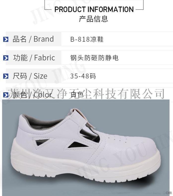 818白凉鞋_01_02.jpg