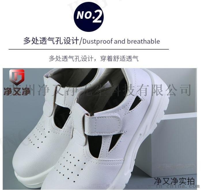 818白凉鞋_01_04.jpg