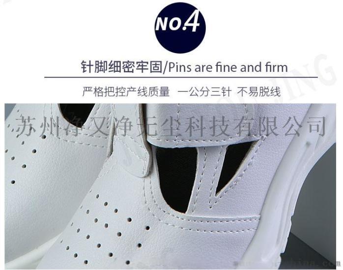 818白凉鞋_01_06.jpg